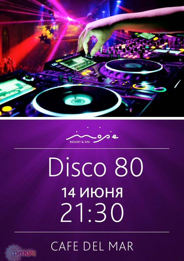 диско 80-х
