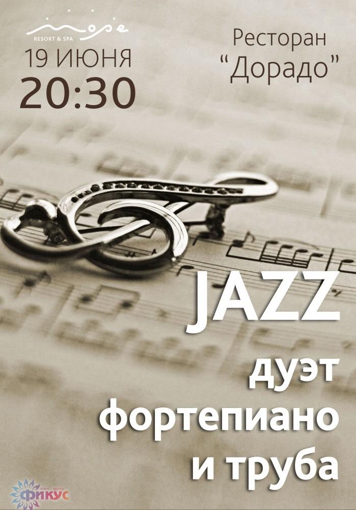 джаз Дорадо