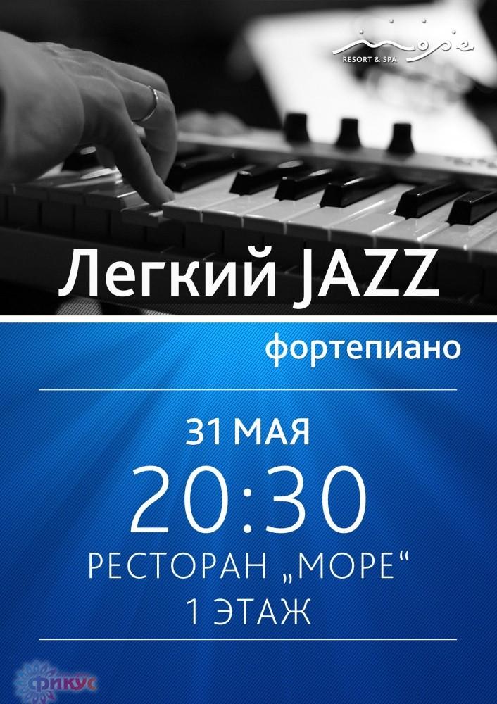 джаз фортепиано