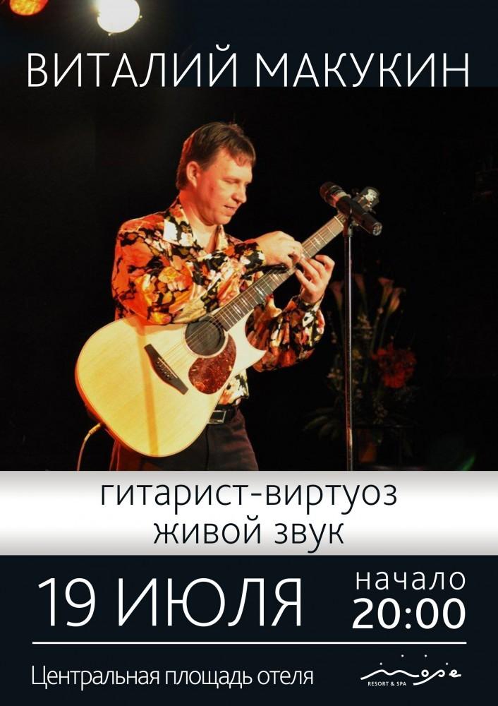 Гитарист Макукин