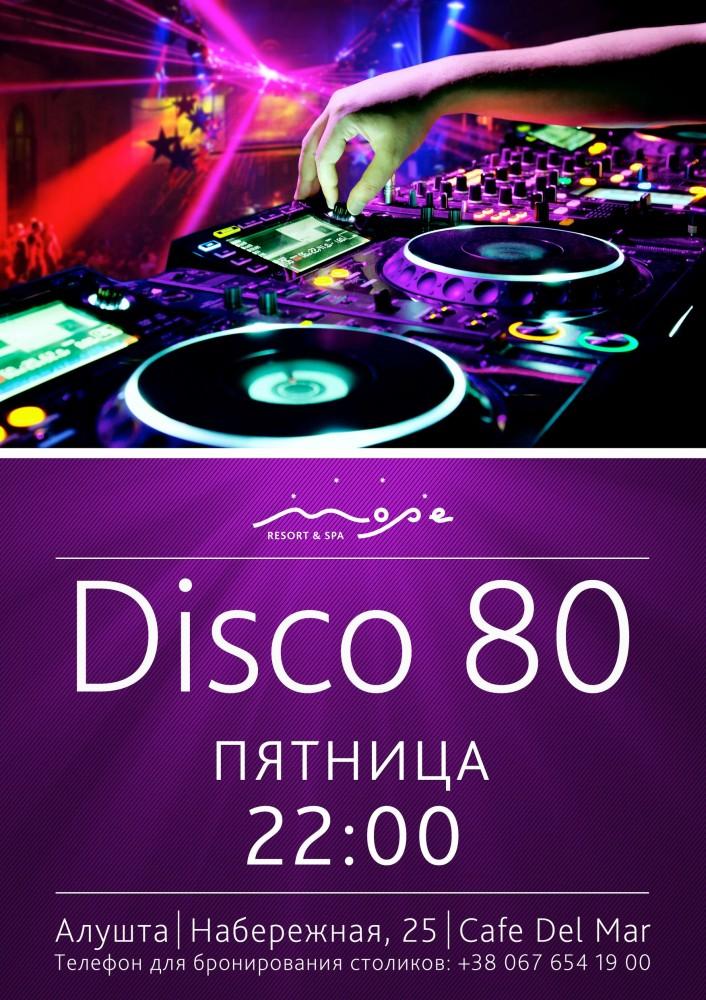 диско 80 пт